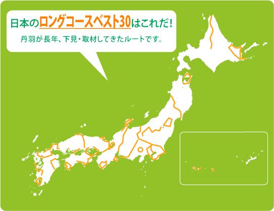 日本のロングコースベスト30はこれだ!  丹羽が長年、下見・取材してきたルートです。